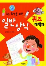 일반상식 퀴즈 대백과 (초등학생을 위한)