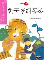 한국전래동화(이야기 고전)
