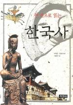 한 권으로 읽는 한국사