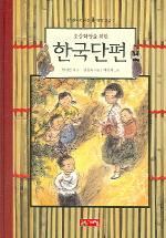 한국단편(초등학생을 위한)
