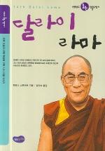 달라이 라마(