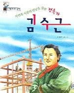김수근(자연과 사람의 만남을 꿈꾼 건축가)
