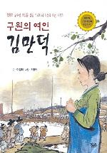 구원의 여인 김만덕