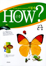 어떻게 HOW 곤충