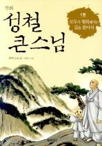 만화 성철 큰 스님 1